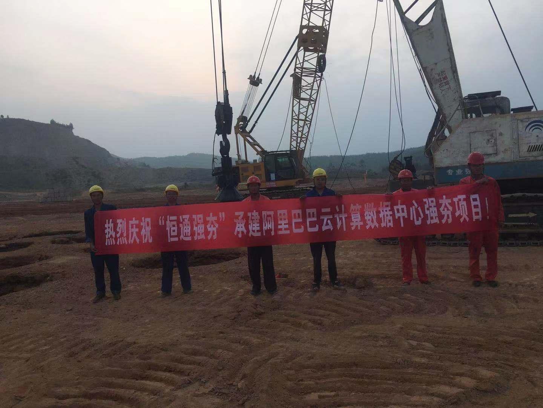 广东阿里巴巴云计算数据中心雷竞技平台雷电竞raybet工程